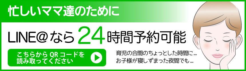 LINE@で予約
