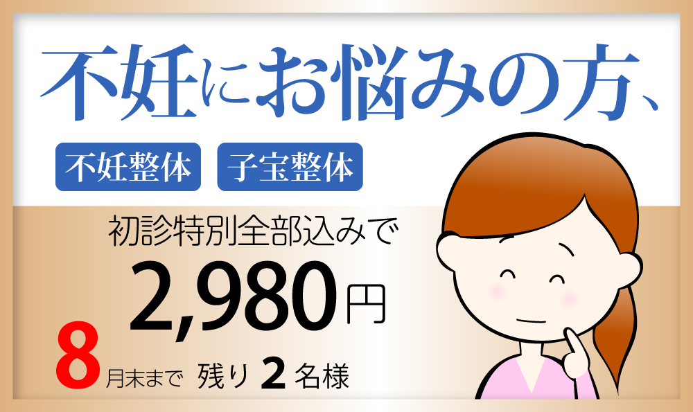 不妊にお悩みの方。不妊整体、子宝整体 初回2980円